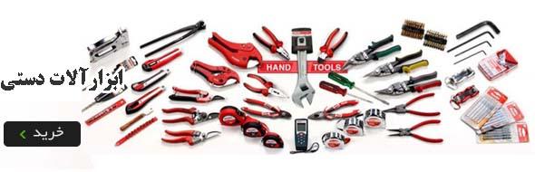 فروش ابزارآلات دستی در کرج