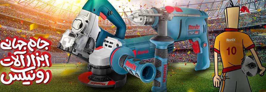 فروش ابزارآلات رونیکس در کرج