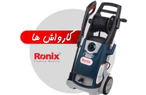 قیمت کارواش رونیکس در کرج
